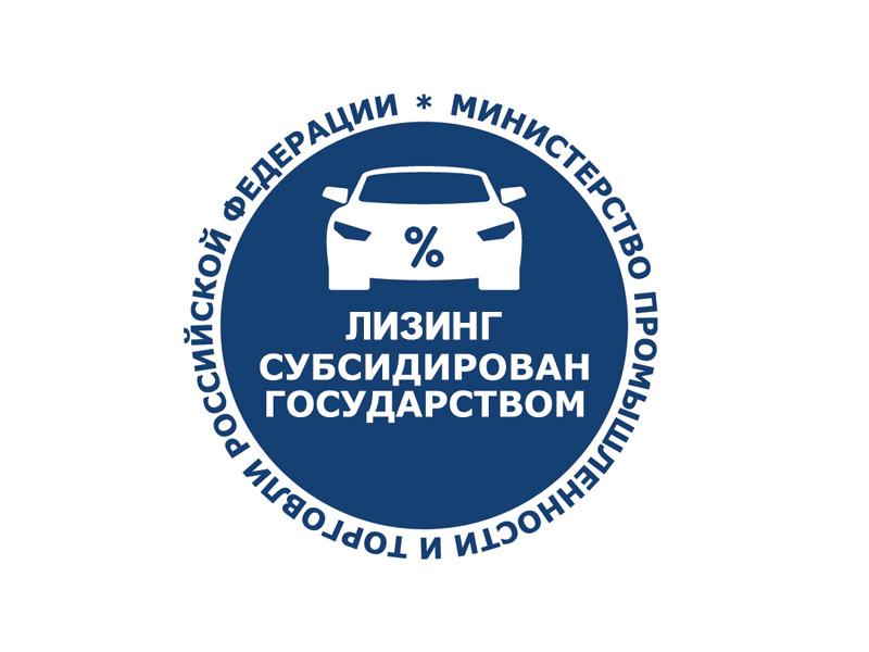 программа минпромторга льготный лизинг